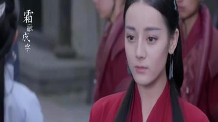 由迪丽热巴, 毛不易合唱《烈火如歌》片尾曲《浴火成诗》MV上线