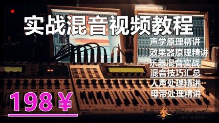 实战混音视频教程第14集-声场扩展效果的使用