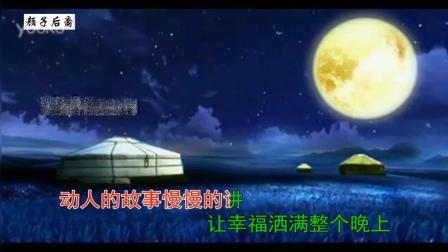 【超清】《多情的月光》-正月十五