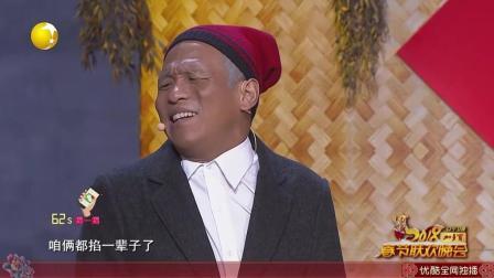 宋小宝程野《非诚勿扰》赵海燕再相亲, 2018辽宁春晚最新小品大全