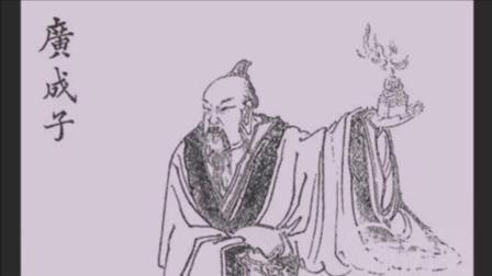 03 《神仙传》之广成子