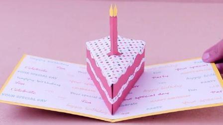 跟我一起学做手工, 制作特别的生日卡片, 赶紧做一个送给好朋友吧