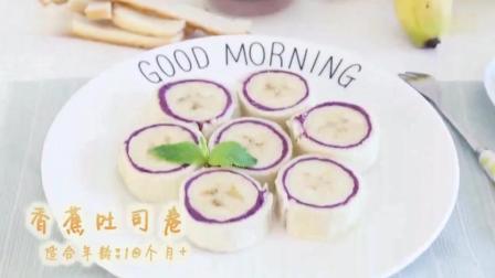 《紫薯吐司卷》