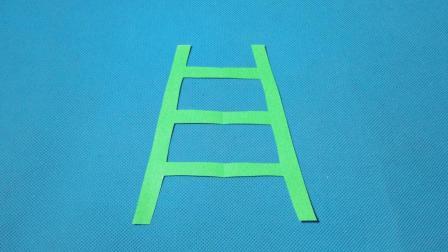 剪纸小课堂: 梯子, 儿童喜欢的手工DIY, 动手又动脑