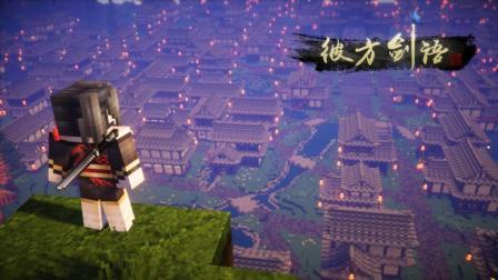 【方块学园】彼方剑语第11话 缔盟★我的世界★