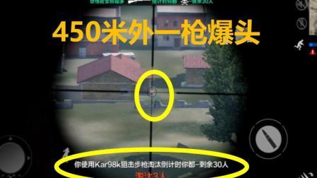 绝地求生手游奇怪君95 450米外一枪干掉鬼子的狙击手 11杀吃鸡 绝地求生全军出击手游