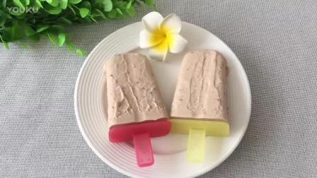 君之烘焙新手面包视频教程 红豆沙雪糕的制作方法vn0 做烘焙的视频教程全集