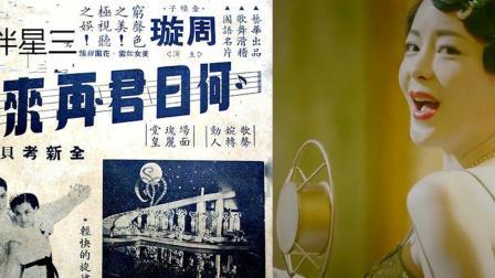 《和平饭店》穿帮镜头: 穿越! 陆黛玲演唱的歌曲早了两年