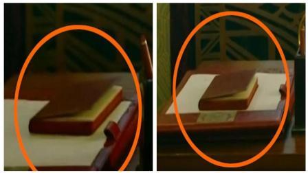 《和平饭店》穿帮镜头: 哎哟! 陈佳影身旁的红本子也会自己移动