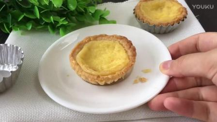 烘焙课视频教程 原味蛋挞的制作方法zx0 diy烘焙视频教程