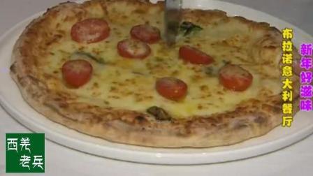 成都的意大利味道, 帕尔马火腿披萨