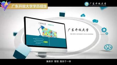 广东开放大学学历招生宣传片
