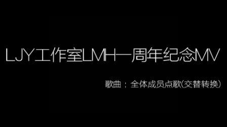 LJY【一周年纪念MV】-感怀过去一年, 展望新的一年!