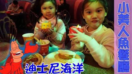 小美人鱼餐厅 贝壳汉堡 披萨 超可爱小比目鱼造型杯 蛋糕点心 美人鱼礁湖 tokyo disney