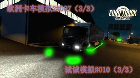 【诚诚模拟2018】欧洲卡车模拟2  布加勒斯特-吉尔 #007(3/3) 全 #010(3/3)