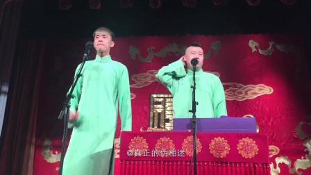 张云雷杨九郎【黄鹤楼】(小辫儿生日)天桥德云社