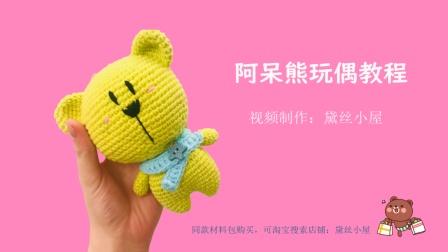 (第119集)黛絲小屋編織 超可愛阿獃熊玩偶 毛線編織教程上集 毛線編織玩偶 生活視頻在線播放