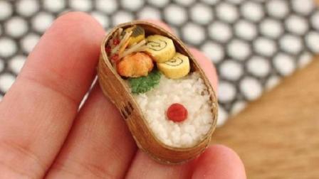 世界最小的盒饭, 真材实料却只有指甲般大小, 这一顿吃多少才饱?