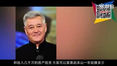 中国最有钱明星排行榜 赵本山屈居第三 第一名果然是他