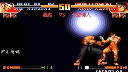 拳皇97: 大门跳D岚之山出手好狠, 顶级玩家黄毅被拉下神坛
