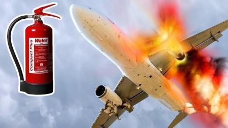 怪不得飞行员完全不怕飞机起火, 飞机上的灭火系统堪称完美!