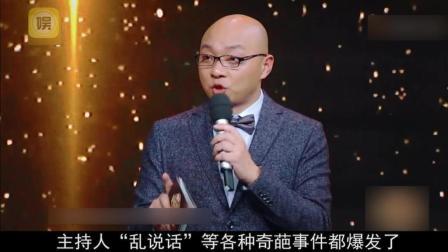 """芒果台主持人王凯""""乱说话""""! 网友: 该学学郭德纲"""