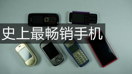 史上最畅销手机竟然是它  2003年就已上市 至今仍有人在使用