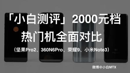 「小白测评」2000元档热门机全面对比(坚果Pro2、360N6Pro、荣耀9、小米Note3)