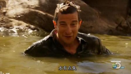 贝爷在沙漠, 发现污水, 高兴坏了, 简单处理可以生喝这水!