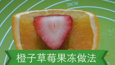 创意美味: 橙子草莓果冻做法, 学会了你可以无限吃, 爽个够!