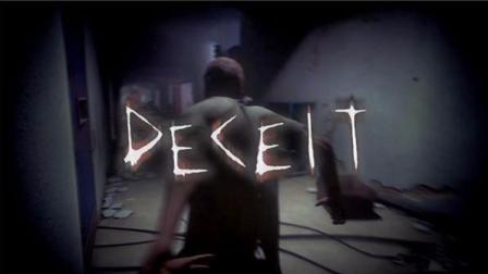 坑爹哥实况 《Deceit》五人去玩狼人杀 被路人带了节奏的萌新们