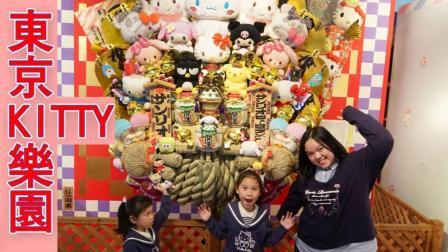 东京 HELLO KITTY 乐园 商店街 东京多摩亲子游乐园 三丽鸥彩虹乐园 Hello Kitty