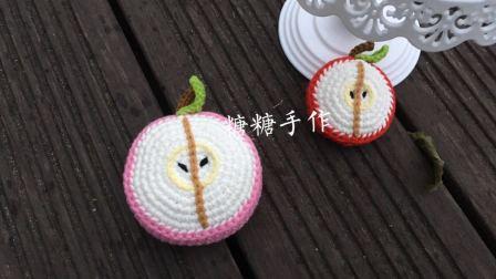 糖糖手作 (第76集)钩针编织半个苹果  玩偶视频教程