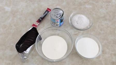烘焙教程视频 奥利奥摩卡雪糕的制作方法vr0 烘焙奶油打发视频教程