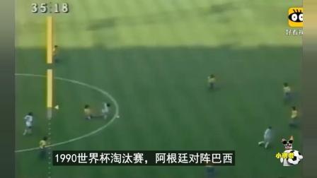 世界杯史上最逆天助攻! 马拉多纳一己之力, 完成世纪一传
