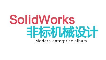 SolidWorks全套视频教程(第四集): 中心轴(一)