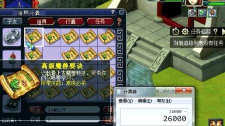 梦幻西游: 两亿六千万梦幻币秒道人, 两颗7级星辉石强势回血!