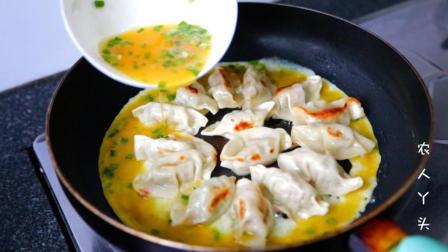 饺子这样做法你吃过吗? 不用煮不用蒸, 饭店都没有这香做法超简单