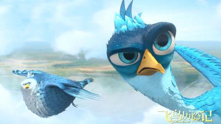 """《飞鸟历险记》预告海报双发  """"菜鸟""""冒险迁徙逆天飞翔"""