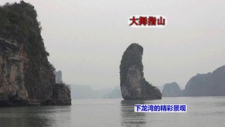 越南北部三日行:碧海浮千山, 行船入仙境