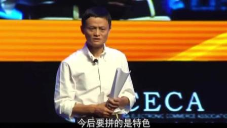 马云演讲: 2017中国绿公司年会
