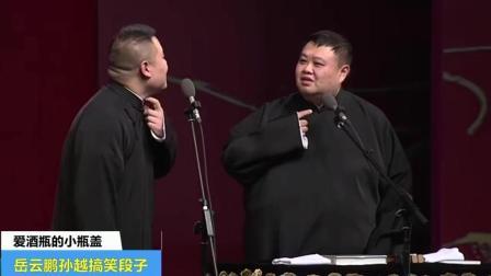岳云鹏胡说八道说自己73岁, 一旁的孙越说了一句话台下观众笑惨了!