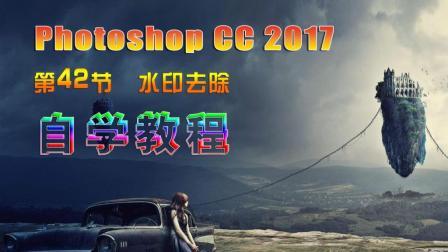 42 Photoshop CC 2017 水印去除 自学教程