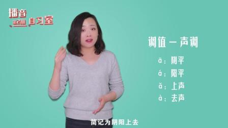 (导学)播音主持教程: 21天教你学会普通话(下)