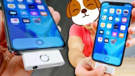 「果粉堂」iPhoneX加多一个HOME键? 这个配件太雷人