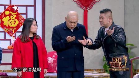 宋晓峰找程野要钱给丫蛋 这钱要循环了 王龙爆笑解释