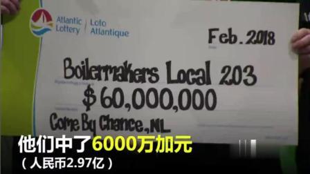 31名加拿大工人买彩票 一夜之间全成千万富翁