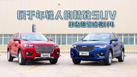 爱极客 比H6更精致更便宜的紧凑型SUV 静态体验全新哈弗H4