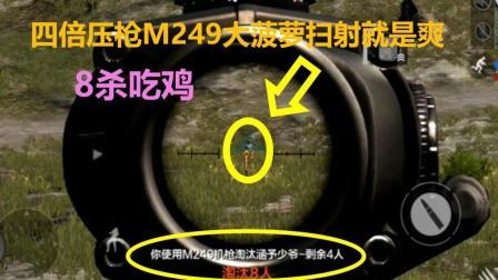 绝地求生手游奇怪君103 四倍压枪M249大菠萝扫射就是爽 8杀吃鸡 绝地求生全军出击手游