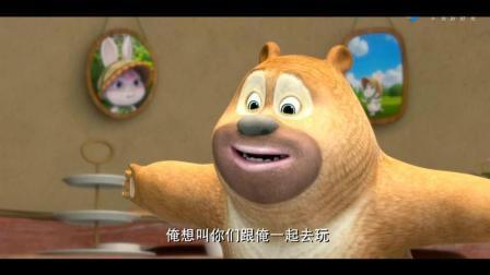 熊熊与伙伴们的欢乐童年26 大家都不陪熊二玩